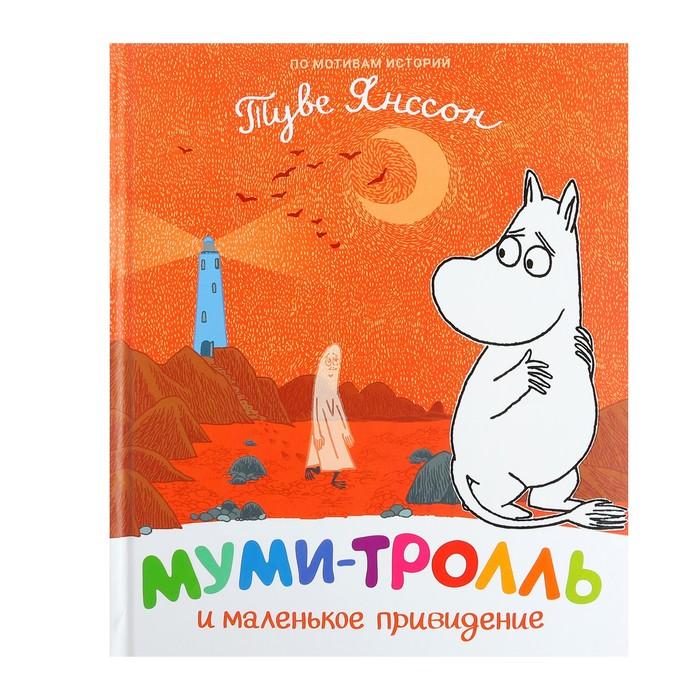 Муми-тролль и маленькое привидение. Мельниченко М., Конча Н. - фото 968505