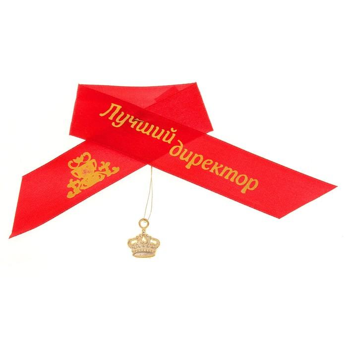 """Лента нагрудная """"Лучший директор"""""""