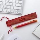 """Ручка подарочная в чехле """"Лучшему учителю"""""""