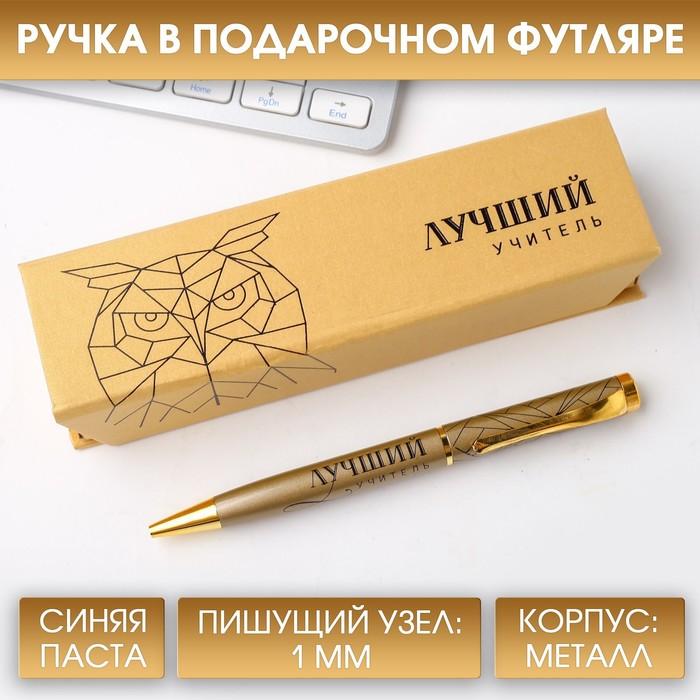 """Ручка в футляре """"Лучший учитель"""", металл"""