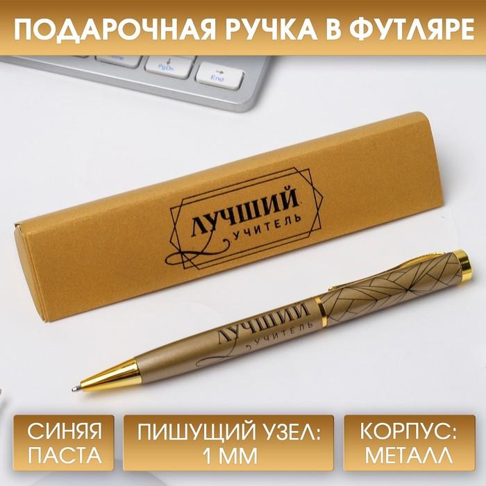 """Ручка подарочная """"Лучший учитель"""", металл"""