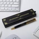 """Ручка в футляре """"Золотому директору"""" , металл"""