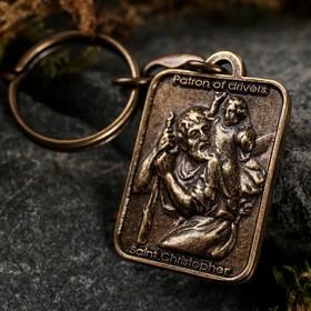 """Амулет-брелок """"Святой Христофор"""" №24, металлический"""