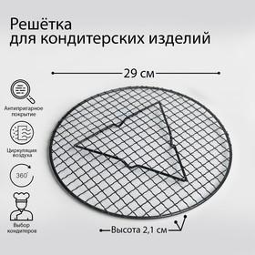 Решётка для глазирования и остывания кондитерских изделий «Круг», 29×2,1 см