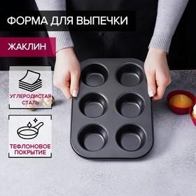 """Baking """"Jacqueline. Circle"""", non-stick coating, 6 cells d=6 cm"""