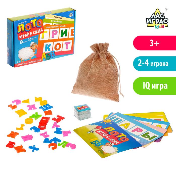 Настольная игра «Лото играй в слова», 33 пластиковые буквы