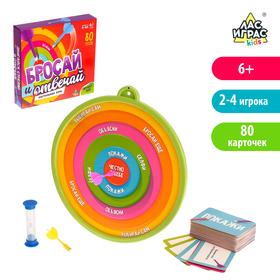 Настольная игра на объяснение слов «Бросай и отвечай»: дартс, песочные часы, карточки