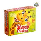 Настольная игра на объяснение слов «Жираф в помощь», игрушка внутри - фото 105619615