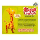 Настольная игра на объяснение слов «Жираф в помощь», игрушка внутри - фото 105619616
