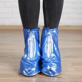 """Чехлы на обувь """"Классика"""" синие, надеваются на размер обуви 35-36"""