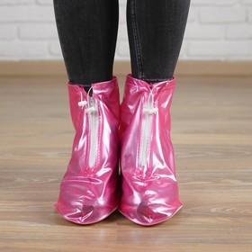 """Чехлы на обувь """"Классика"""" розовые, надеваются на размер обуви 35-36"""