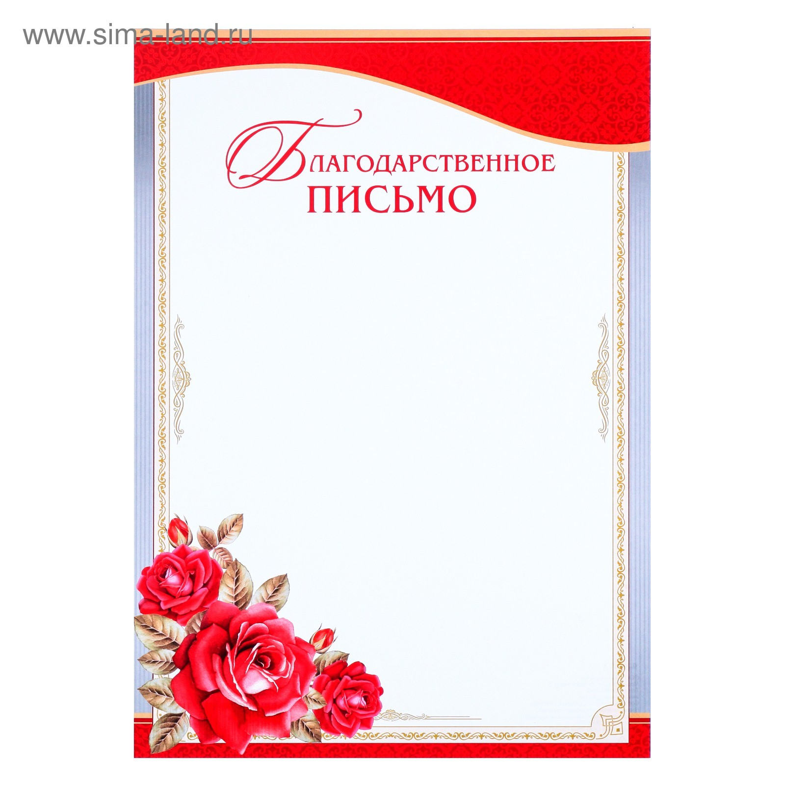 Картинки образец благодарственного письма