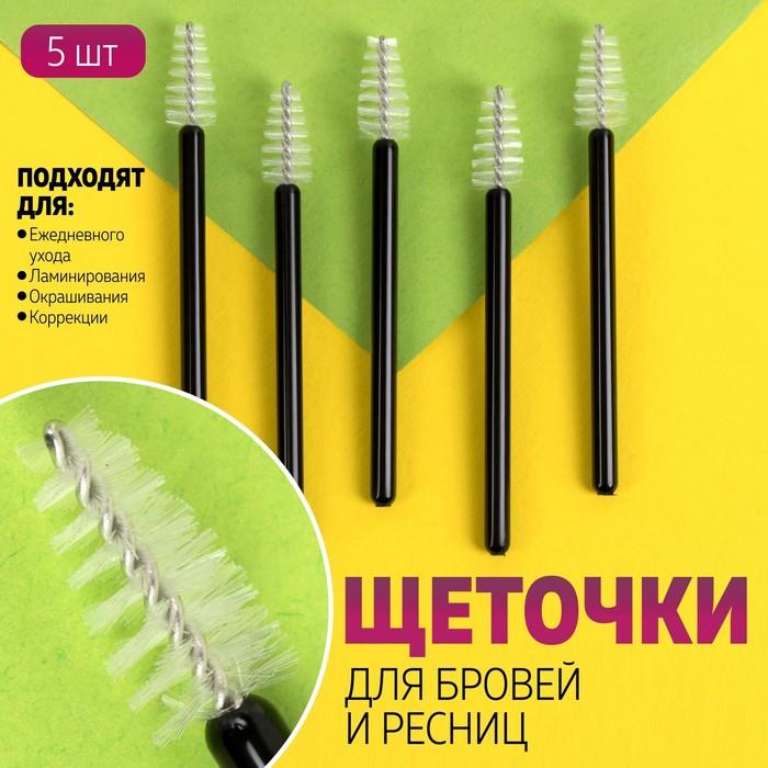 Набор щёточек для бровей и ресниц, 6,7 см, 5 шт, цвет чёрный