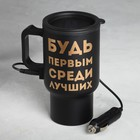 """Thermo into the cigarette lighter """"Be first among the best"""", 450 ml"""