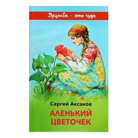 «Аленький цветочек», Аксаков С. Т.