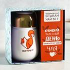 Набор «Лисичка»: стакан с крышкой 300 мл, чай чёрный 50 г