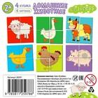 Кубики 4 шт. «Домашние животные» - фото 1038866