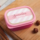 "The lunch box ""Magic moments"" of 150 ml"