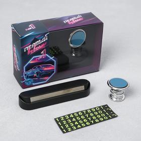 Набор аксессуаров для автомобиля «Первый во всём» 2 в 1 (магнитный держатель и табличка для номера)