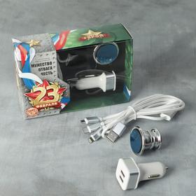 Набор аксессуаров для автомобиля «23 февраля», магнитный держатель, USB-адаптер, кабель для зарядки