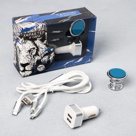 Набор аксессуаров для автомобиля «Характер и сила» 3 в 1 (магнитный держатель, USB-адаптер, кабель для зарядки)