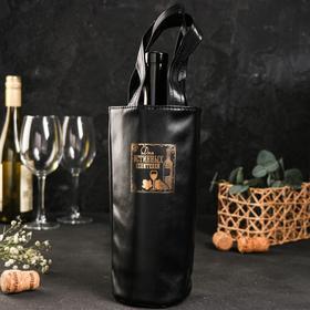 Чехол для бутылки «Для истинных ценителей», искусственная кожа