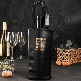 Чехол для бутылки «Ужин без вина», искусственная кожа