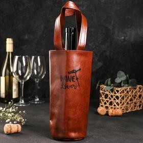 Чехол для бутылки «Wine lover», искусственная кожа