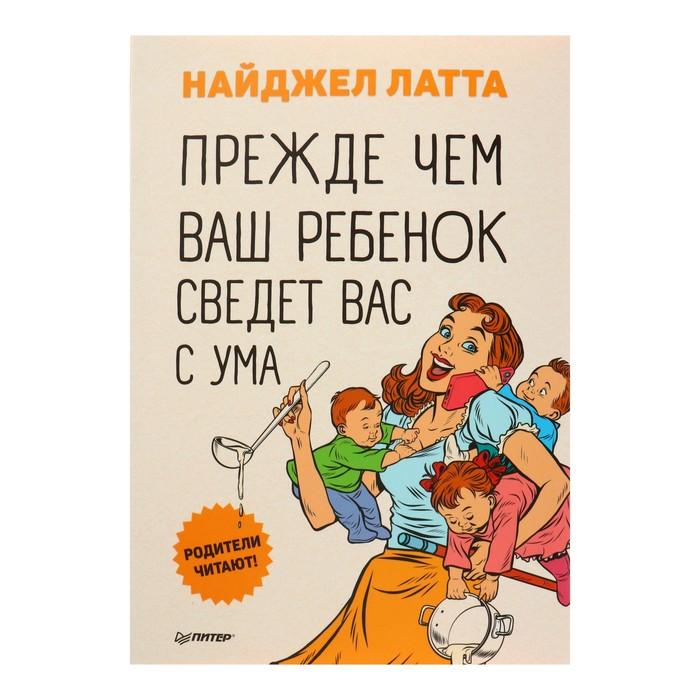 Родителям о детях. Прежде чем ваш ребёнок сведёт вас с ума. Латта Н.