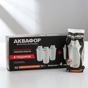 Картридж сменный «Аквафор А-6», 4 шт