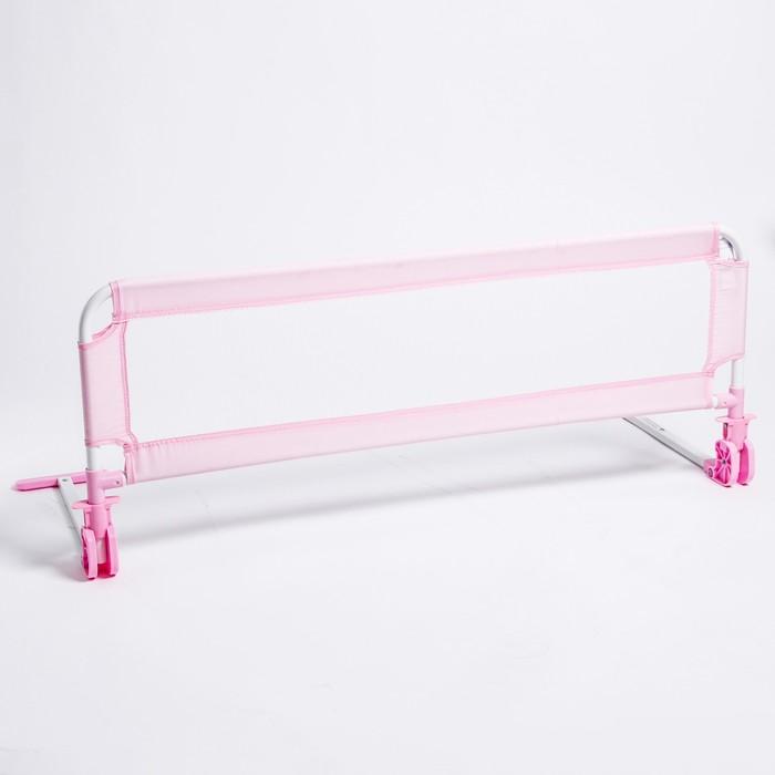 Защитный барьер для кроватки 100 см, цвет розовый