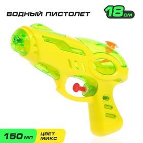 Водный пистолет «Галактика», 18 см, цвет МИКС