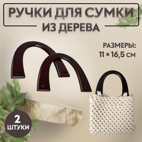 Ручки для сумки деревянные, 11 × 16,5 см, цвет коричневый