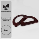 Ручки для сумки деревянные, 10 × 18 см, 2 шт, цвет коричневый - фото 395685
