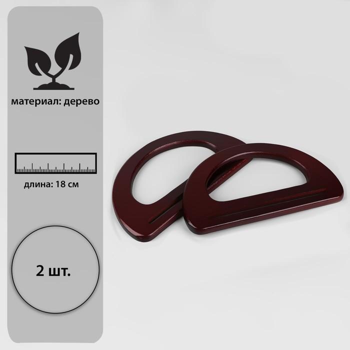 Ручки для сумки деревянные, 10 × 18 см, 2 шт, цвет коричневый