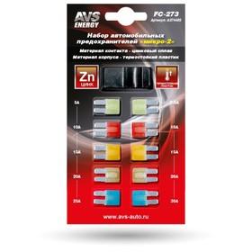 Набор предохранителей AVS FC-273, микро 2, набор 10 шт