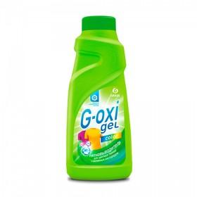 """Пятновыводитель """"G-oxi"""" для цветных вещей 500 мл"""