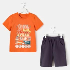 Комплект для мальчика, цвет терракотовый/тёмно-серый, рост 104 см (56)