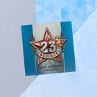 Мини-открытка «23 февраля», звезда, 7 х 7 см