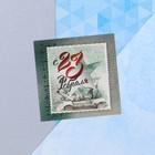 Мини-открытка «С 23 февраля», марка, 7 х 7 см