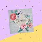 """Card-mini """"Happiness"""", 7 x 7 cm"""