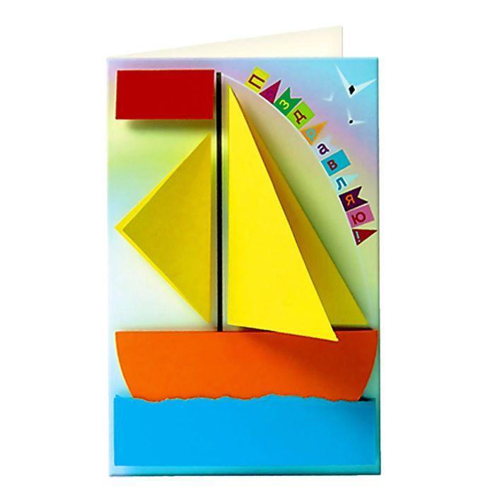 Поздравлением, открытка кораблик для детей