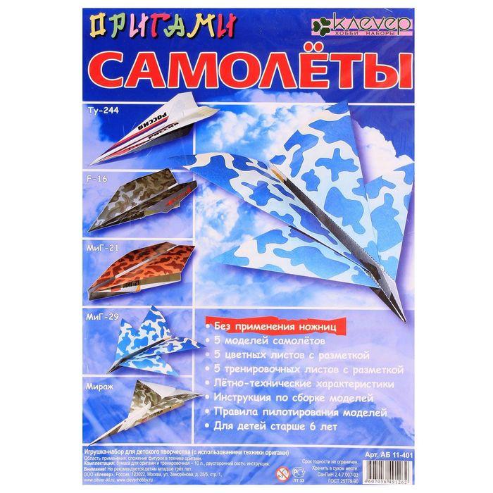 "Набор фигурок ""Самолеты"" техника оригами"