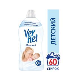 Кондиционер для белья Vernel «Детский», 1,82 л