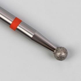 Фреза алмазная для маникюра «Шар», мелкая зернистость, 2,7 мм