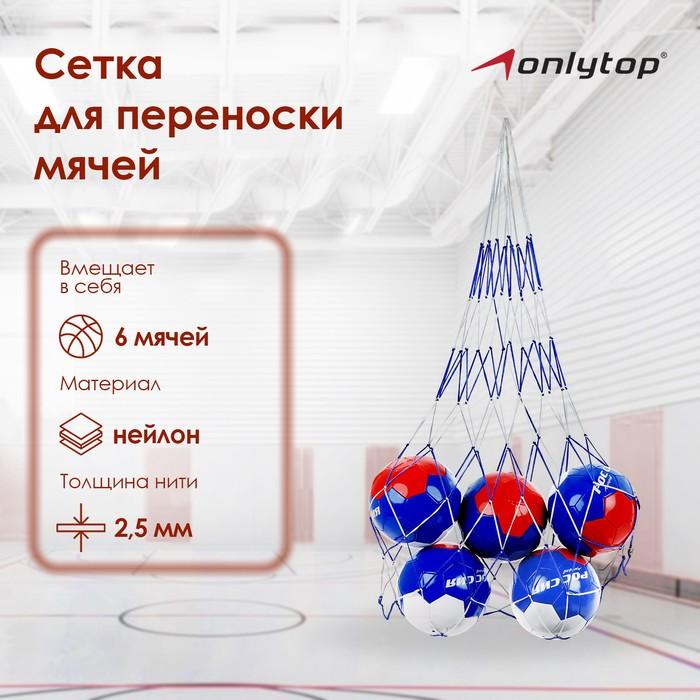 Сетка для переноски мячей (на 6 мячей), нить 2,5 мм