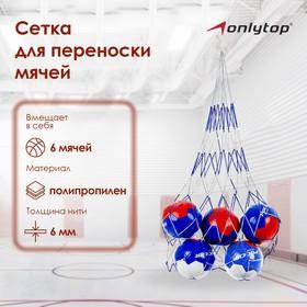 Сетка для переноски мячей (на 6 мячей), нить 6 мм, цвета МИКС