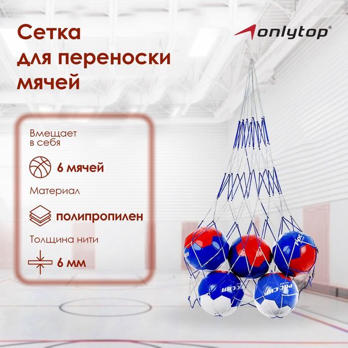 Сетка для переноски мячей (на 6 мячей), нить 6 мм