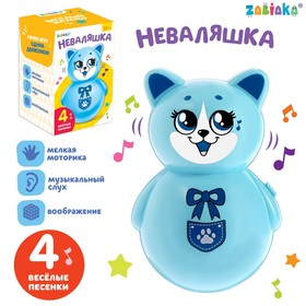Музыкальная неваляшка «Весёлый малыш», цвет голубой