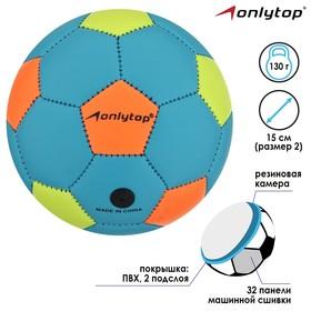 Мяч футбольный, размер 2, 130 г, цвета МИКС